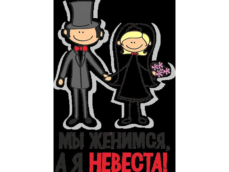 """Изображение для нанесения на одежду № 0059-1""""Мы женимся, а я невеста"""""""