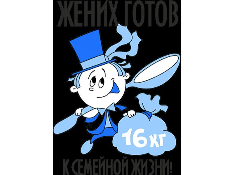 """Изображение для нанесения на одежду № 0086""""Жених готов"""""""