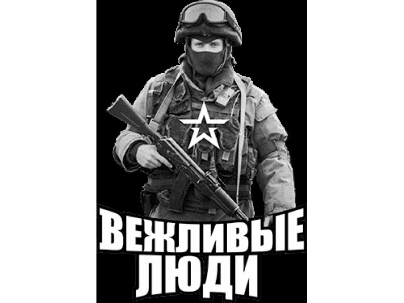 """""""Вежливые люди 3"""" Изображение для нанесения на одежду № 1707"""