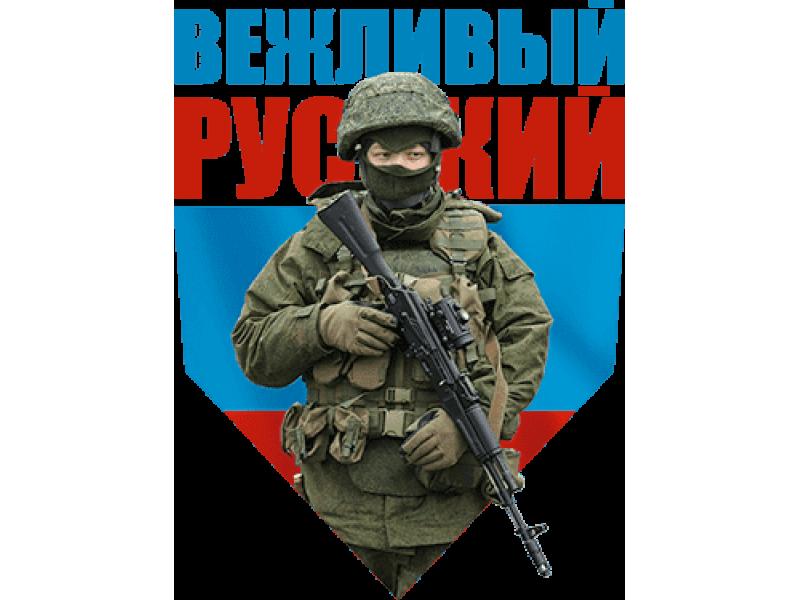 """""""Вежливый Русский"""" Изображение для нанесения на одежду № 1713"""