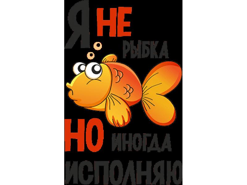 Днем, рыба картинки с надписями