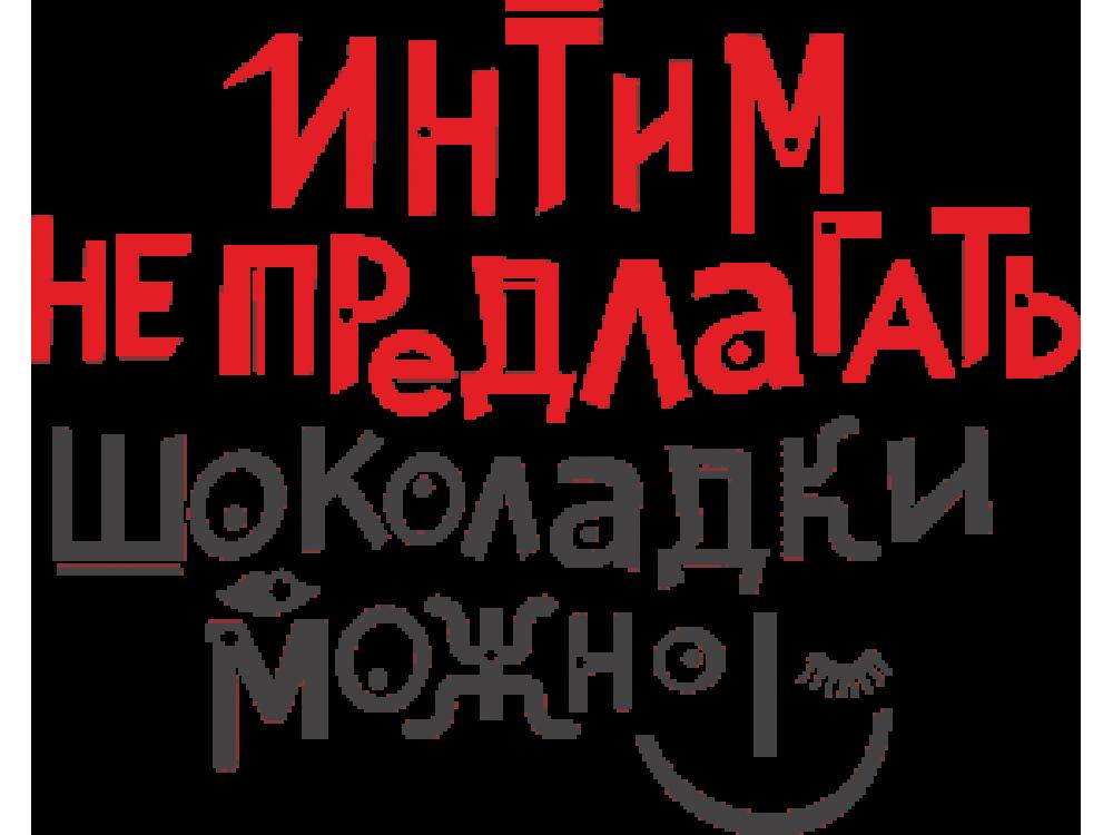 """""""Интим не предлагать"""" Изображение для нанесения на одежду № 1624"""