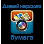 Фотобумага дизайн премиум