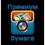 Премиум фотобумага