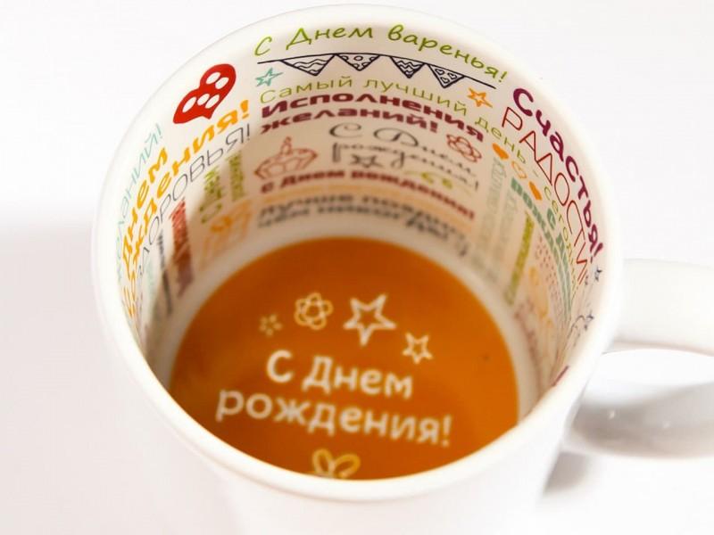"""""""С днем рождения"""" Кружка белая с принтом внутри"""
