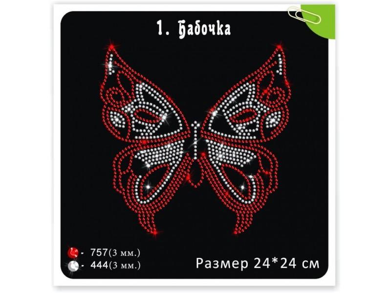 """Мотив из термостраз """"Бабочка"""", 1200 страз"""