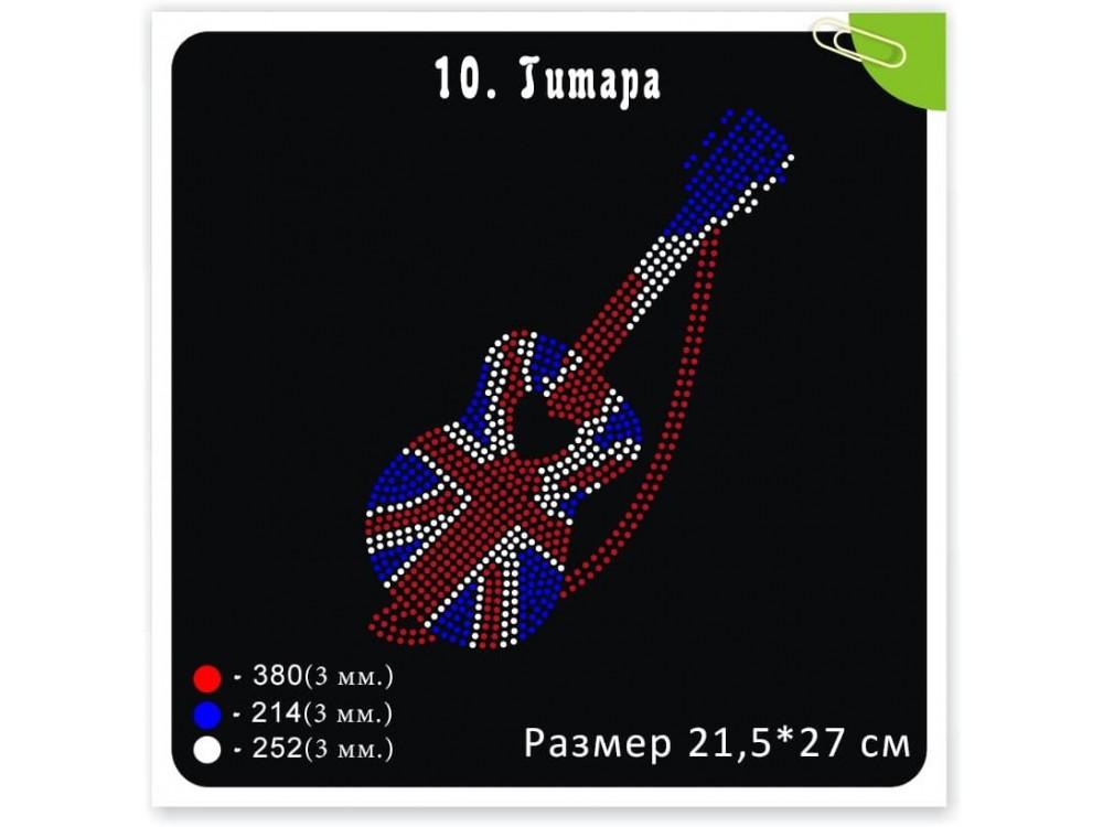 "Мотив из термостраз ""Гитара"", 846 страз"