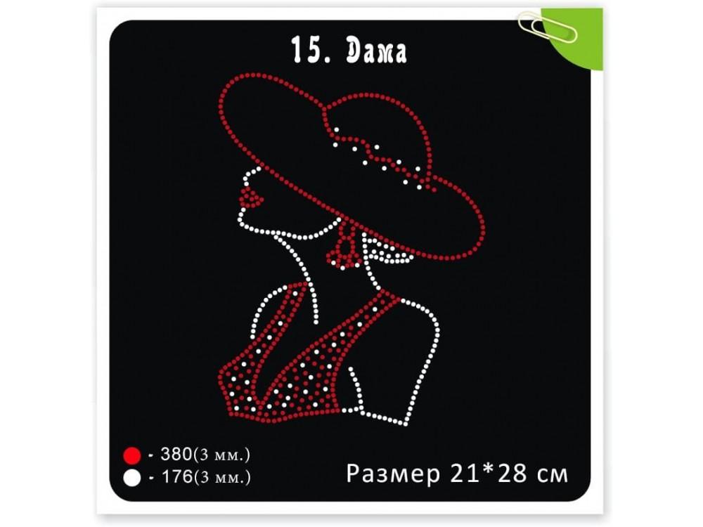 "Мотив из термостраз ""Дама"", 556 страз"