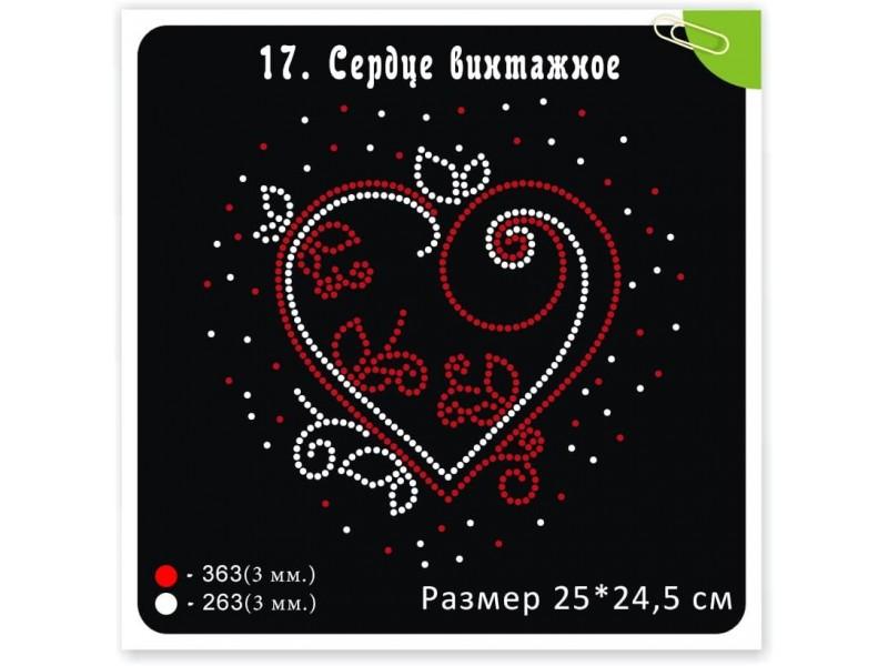 "Мотив из термостраз ""Сердце винтажное"", 626 страз"