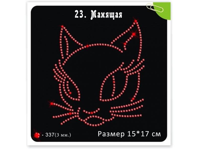 """Мотив из термостраз """"Кошка манящая"""""""