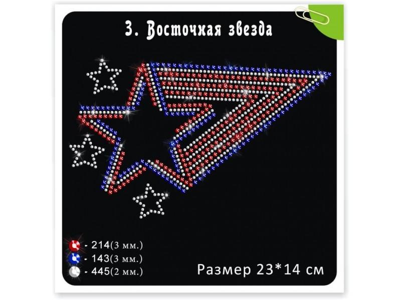 """Мотив из термостраз """"Восточная звезда"""", 802 стразы"""