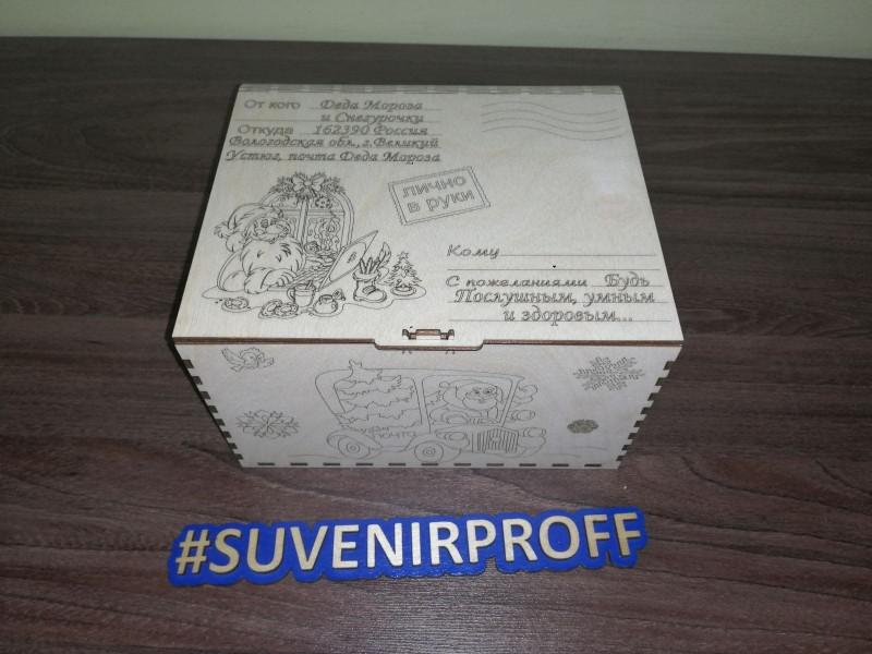 """Деревянная коробка """"Подарок от Деда Мороза"""" с гибкой крышкой, 18*16*11 см"""
