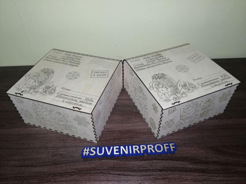 """Деревянная коробка """"Подарок от Деда Мороза"""" с гибкой крышкой, 20*20*11 см"""