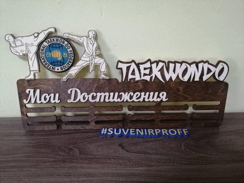 """Деревянная медальница """"Taekwondo"""", 51*25 см"""