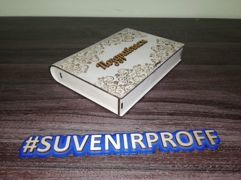 """Деревянная подарочная коробка с объемными надписями """"Поздравляем-1"""", 14*19 см"""