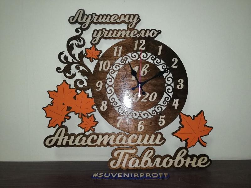 Деревянные часы учителю настенные с покрытием лака, 50*53 см