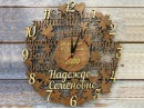 Деревянные часы учителю с пожеланиями настенные с покрытием лака, 36*36 см