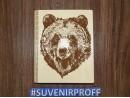 """Деревянный блокнот 21*17 см, с гравировкой """"Медведь 2"""" на 100 листов"""