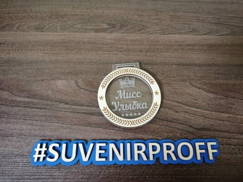 Медаль акриловая с деревянным ободком, 8 см