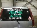 """Наклейка """"Реклама на автомобиль"""" в два цвета"""