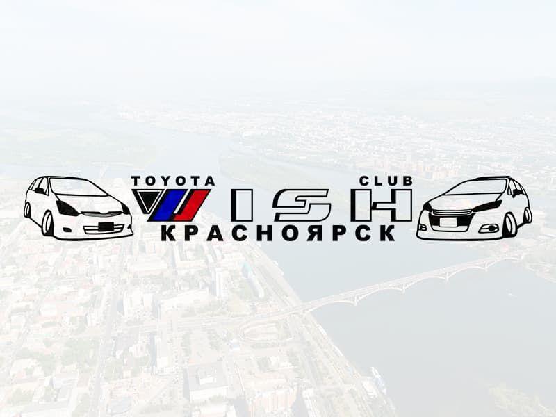 "Наклейка ""TOYOTA WISH Красноярск"""