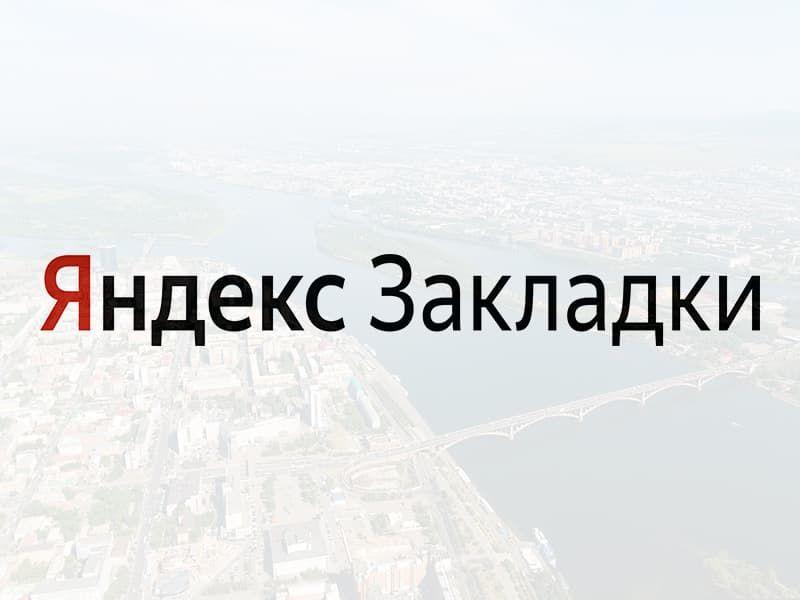 """Наклейка """"Яндекс Закладки"""""""
