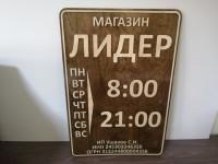 Информационная табличка объемная с покрытием лака, 60*40 см