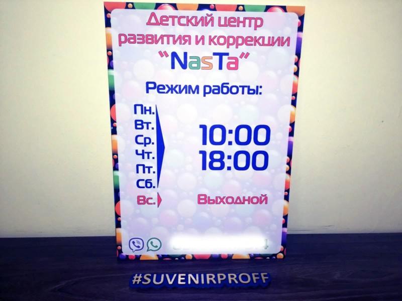 """Информационная табличка """"Часы работ"""" из вспененного ПВХ, 29*41 см"""