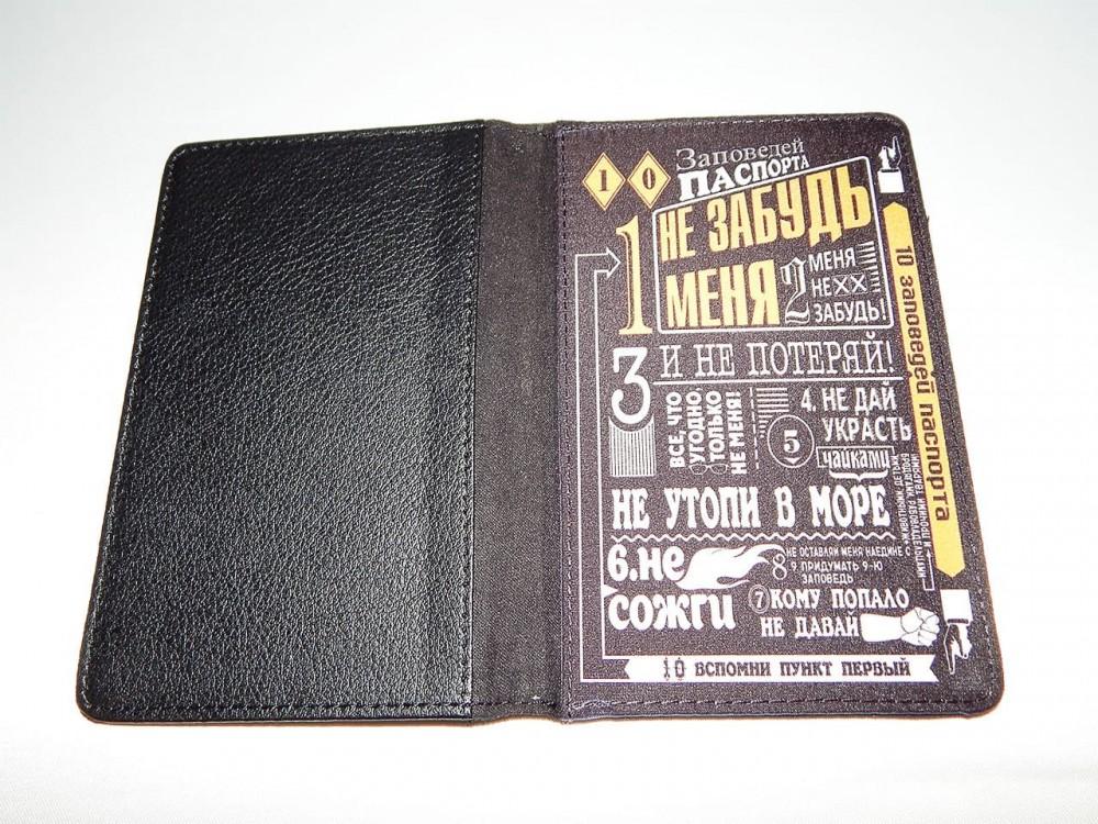 Обложка для паспорта (иск.кожа/ткань) черная